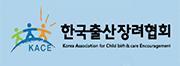 한국출산장려협회
